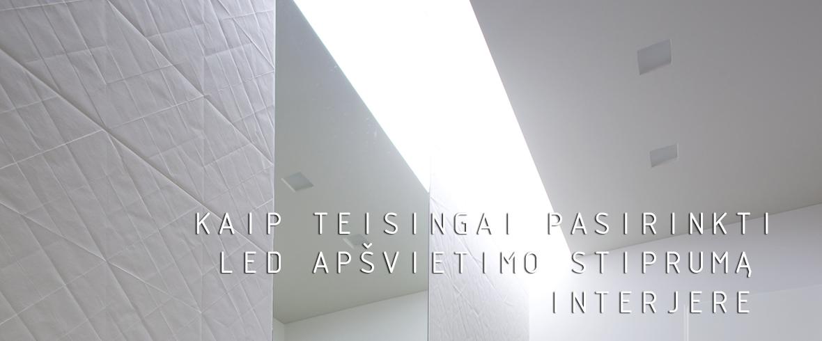 Kaip teisingai pasirinkti LED apšvietimo stiprumą interjere